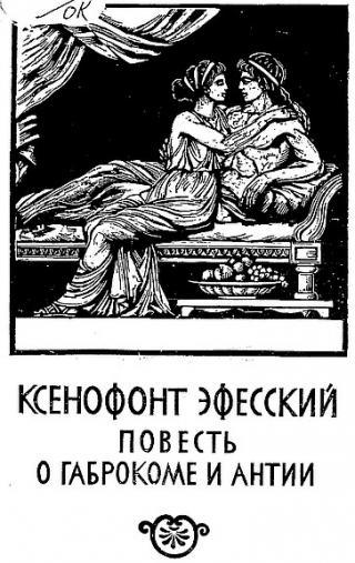 Повесть о Габрокоме и Антии [Эфесские повести]