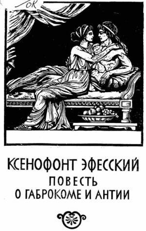 Повесть о Габрокоме и Антии