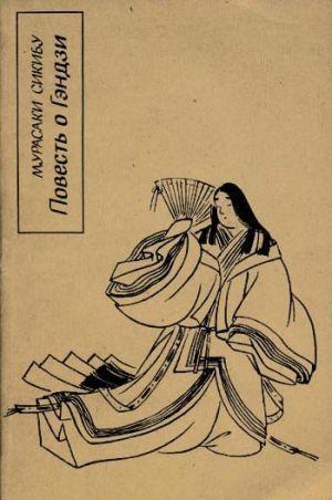 Повесть о Гэндзи (Гэндзи-моногатари). Книга 1