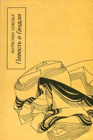 Повесть о Гэндзи (Гэндзи-моногатари). Книга 3.