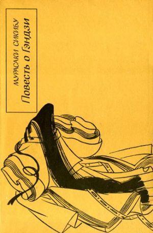 Повесть о Гэндзи (Гэндзи-моногатари). Книга 4