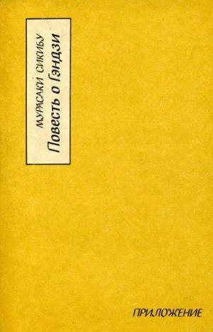 Повесть о Гэндзи (Гэндзи-моногатари). Приложение.