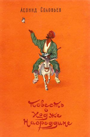 Повесть о Ходже Насреддине (с иллюстрациями)