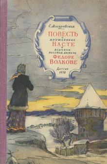 Повесть о кружевнице Насте и великом русском актёре Фёдоре Волкове
