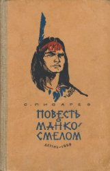 Повесть о Манко-Смелом, охотнике из племени береговых людей