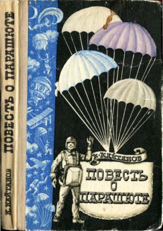 Повесть о парашюте