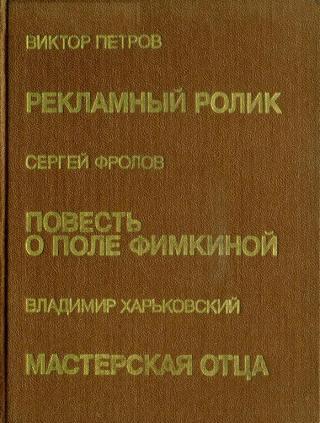 Повесть о Поле Фимкиной