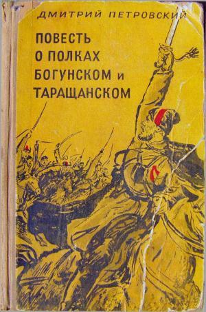 Повесть о полках Богунском и Таращанском