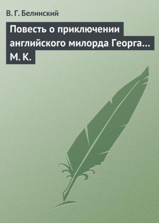Повесть о приключении английского милорда Георга… М. К.