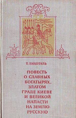 Повесть о славных богатырях, златом граде Киеве и великой напасти на землю Русскую