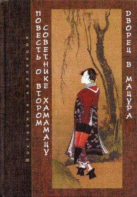 Повесть о втором советнике Хамамацу (Хамамацу-тюнагон моногатари). Дворец в Мацура (Мацура-мия моногатари)