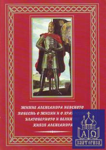 Повесть о житии Александра Невского