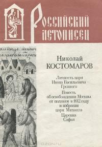 Повесть об освобождении Москвы от поляков в 1612 году и избрание царя Михаила.