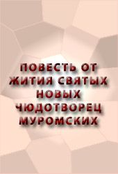 Повесть от жития святых новых чюдотворец Муромских