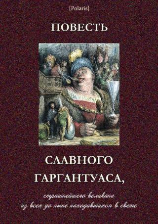 Повесть славного Гаргантуаса, страшнейшего великана из всех до ныне находившихся в свете