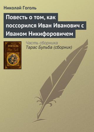 Повест за това, как Иван Иванович се скара с Иван Никифорович
