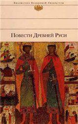 Повести Древней Руси