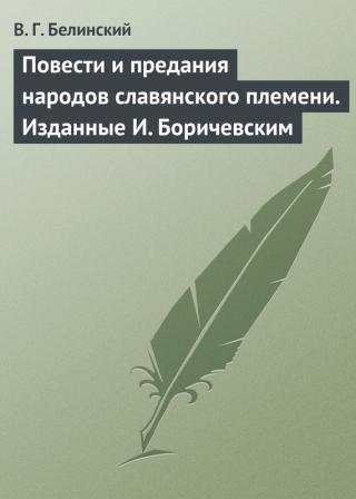 Повести и предания народов славянского племени. Изданные И. Боричевским