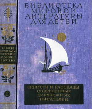 Повести и рассказы современных зарубежных писателей