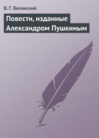 Повести, изданные Александром Пушкиным
