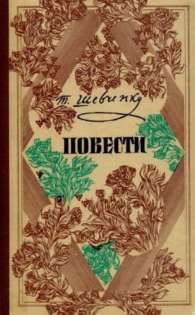 Повести (На русском языке)