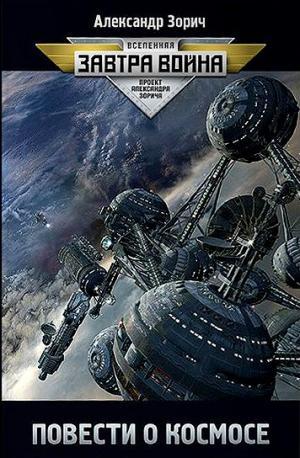 Повести о космосе (сборник)