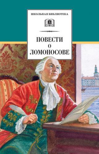 Повести о Ломоносове (сборник)