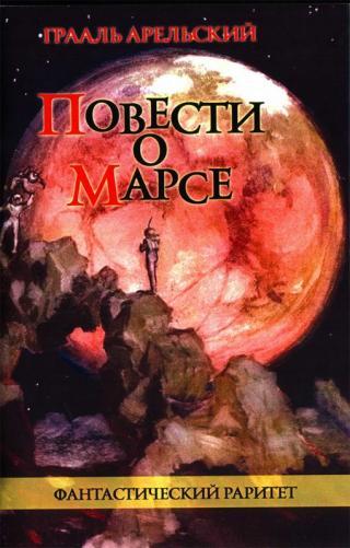 Повести о Марсе [2010]