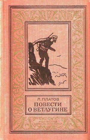 Повести о Ветлугине (илл. П. Павлинова)
