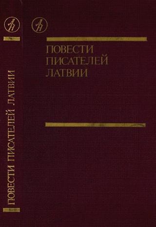 Повести писателей Латвии