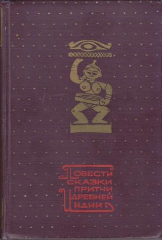 Повести, сказки, притчи Древней Индии