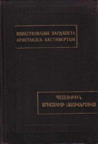 Повествование вардапета Аристакэса Ластиверци