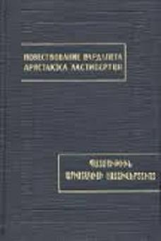 Повествование вардапета Аристакэса Ластивертци