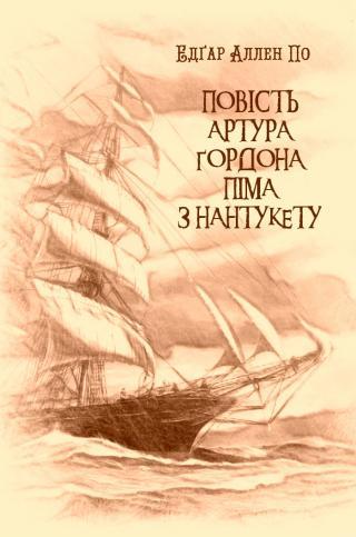 Повість Артура Ґордона Піма з Нантукету