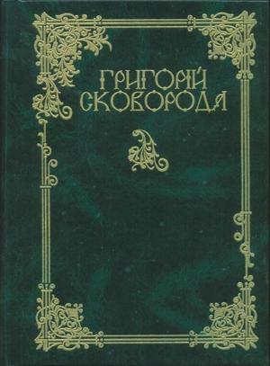 Повна академічна збірка творів