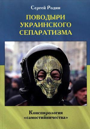 Поводыри украинского сепаратизма. Конспирология «самостийничества»