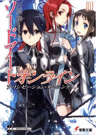 Поворот Алисизации (с иллюстрациями) [Sword Art Online 11: Alicization Turning]