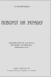 Поворот на Україну