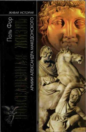 Повседневная жизнь армии Александра Македонского