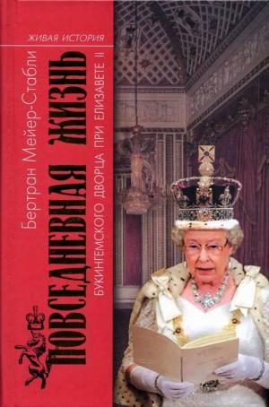 Повседневная жизнь Букингемского дворца при Елизавете II [Maxima-Library]