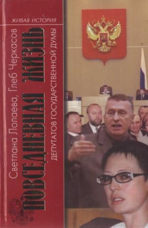Повседневная жизнь депутатов Государственной думы. 1993—2003