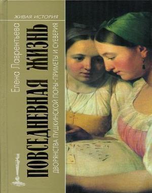 Повседневная жизнь дворянства пушкинской поры. Приметы и суеверия