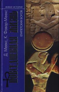 Повседневная жизнь египетских богов