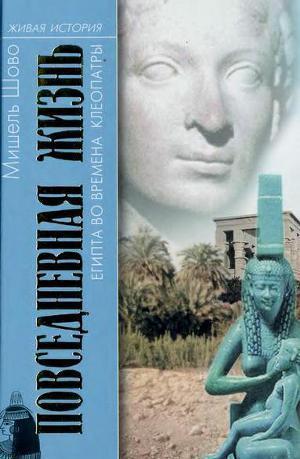 Повседневная жизнь Египта во времена Клеопатры