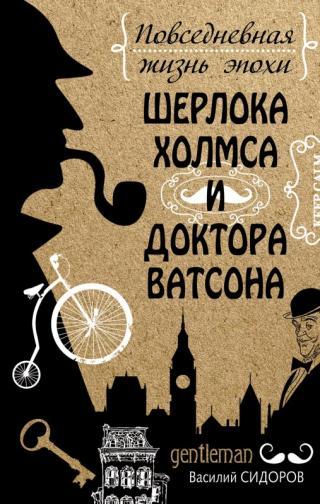 Повседневная жизнь эпохи Шерлока Холмса и доктора Ватсона [litres]