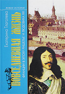 Повседневная жизнь Франции в эпоху Ришелье и Людовика XIII