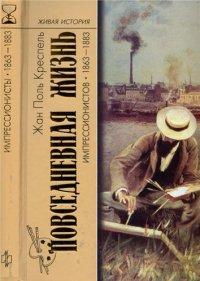 Повседневная жизнь импрессионистов, 1863-1883