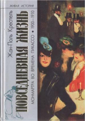 Повседневная жизнь Монмартра во времена Пикассо (1900—1910)