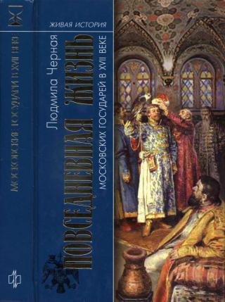 Повседневная жизнь московских государей в XVII веке [Maxima-Library]