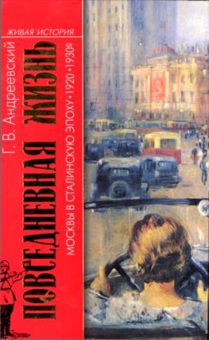 Повседневная жизнь Москвы в сталинскую эпоху, 1920-1930 годы